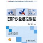 ERP沙盘模拟教程