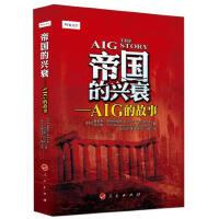 帝国的兴衰―AIG的故事(从底层到保险帝国的统治者:一个活着的商业传奇,从3亿美元到1800亿美元:一个商业帝国的崛起