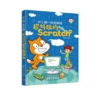 和小猫一起学编程――超好玩的Scratch 2.0