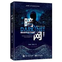 暗网Ⅰ:揭秘数字货币骗局