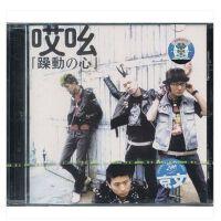 原�b正版音�� 哎吆�逢�:躁�拥男�(CD)京文唱片