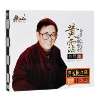 黄沾cd作品集 沧海一声笑 车载cd光盘经典音乐影视歌曲汽车cd碟片