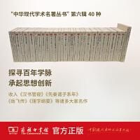 中华现代学术名著丛书(第六辑)商务印书馆