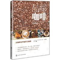 【二手书8成新】品味咖啡 [美] 琼・科伦布里特,凯茜・扬格,姚小�f 化学工业出版社