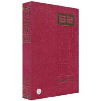 【二手书8成新】中国国家标准汇编(2009年制定(445 GB24668-24711 中国标准出版社 中国标准出版社