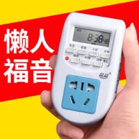定时器开关插座充电保护电瓶电动车智能自动断电时控控制器倒计时