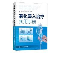 雾化吸入治疗实用手册 张伟 雾化吸入疗法书籍 雾化吸入疗法适应证禁忌证 常见并发症处理原则 在临床各系统疾病中的应用