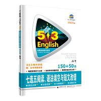 曲一线 高考英语 七选五阅读、语法填空与短文改错150+50篇 高考 2020版53英语N合1组合系列图书 五三