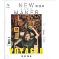【2018年6期现货】造物者NEW MAKER杂志2018年9-10月合刊 第6期 远行归来/逐浪时代/无法告别的告别