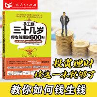 正版现货 拿工薪三十几岁你也能赚到600万 致富黄金法则 经济金融投资书籍 做聪明的投资者快乐投资理财新手入门经济类畅