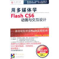 用多媒体学Flash CS6动画与交互设计