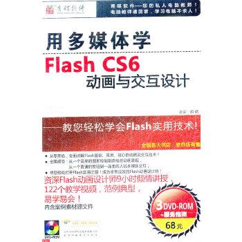 用多媒体学Flash CS6动画与交互设计育碟视频教程  从零开始轻松学习flash的动画制作技术