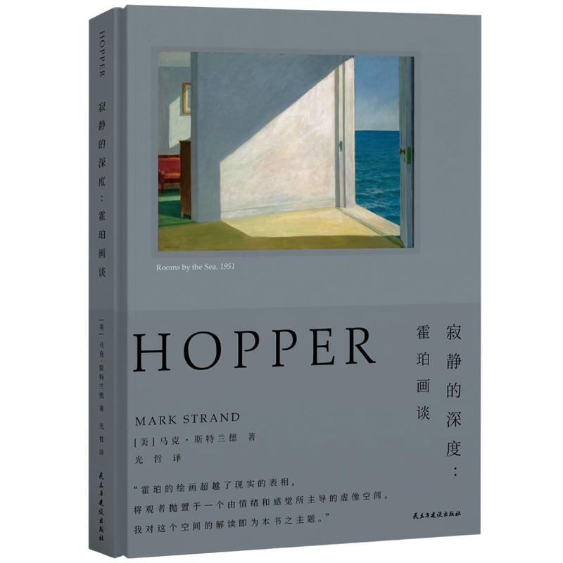 寂静的深度:霍珀画谈桂冠诗人斯特兰德以诗人的语言点评大画家霍珀三十幅名作,字画双绝,印制精美。
