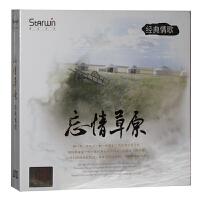 正版音乐 星文唱片 草原天籁歌曲合辑 忘情草原 经典情歌 1CD