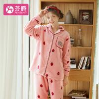 芬腾 珊瑚绒睡衣女士冬季新品加绒保暖草莓翻领长袖开衫家居服套装女