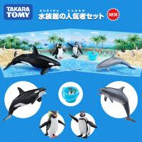 日本TOMY多美卡安利亚仿真动物模型玩具企鹅海洋动物套装848905