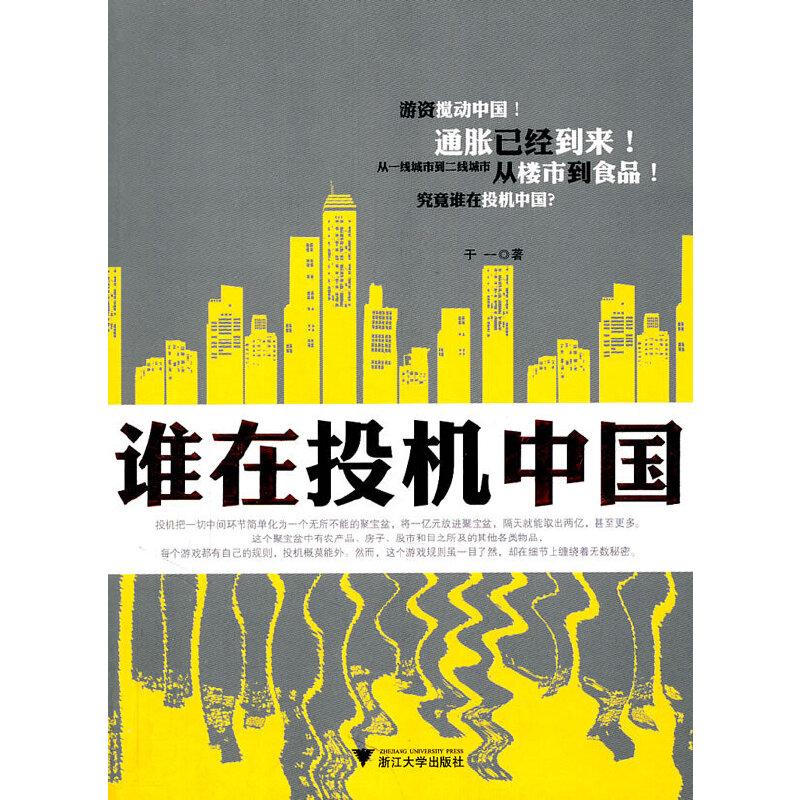 谁在投机中国