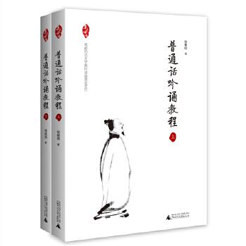 亲近母语 普通话吟诵教程 共2册学习吟诵的入门教材