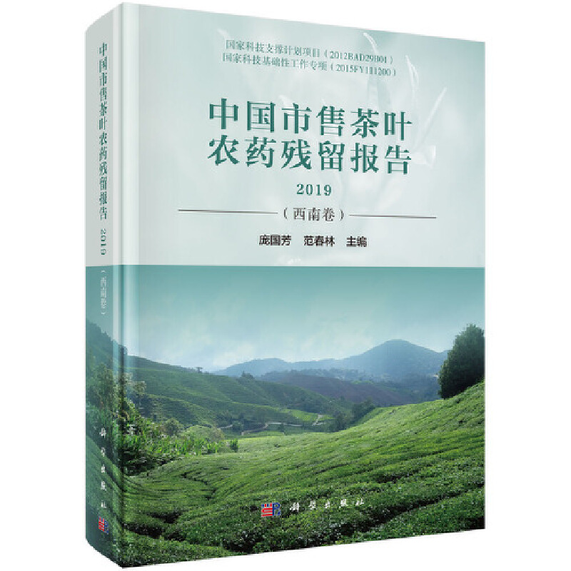 中国市售茶叶农药残留报告2019(西南卷)