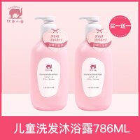 【买一送一】红色小象儿童洗发沐浴露786ML