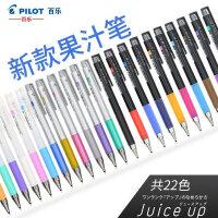 日本PILOT百乐Juice Up果汁笔中性笔彩色0.4mm水笔LJP-20S4