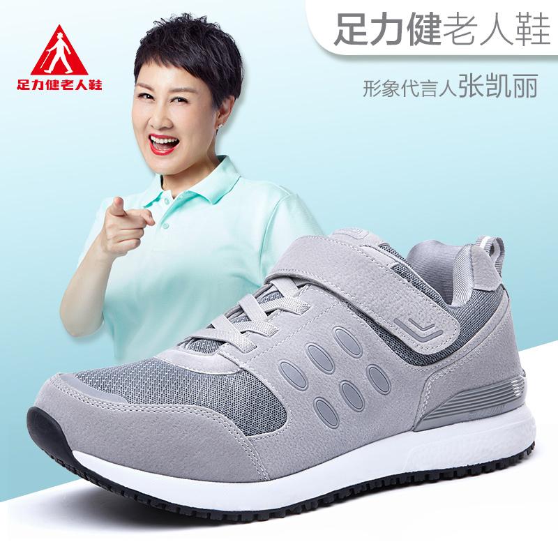 足力健旗舰店安全老人男鞋正品中老年父亲爸爸鞋休闲春运动健步鞋