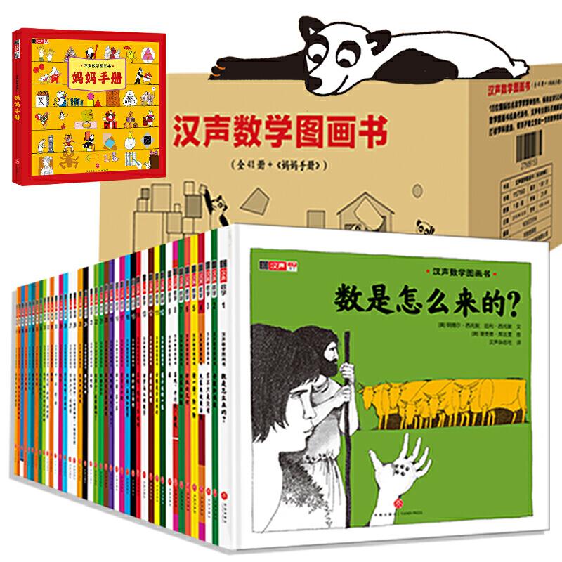 汉声数学图画书(全41册+《妈妈手册》)幼儿启蒙书绘本故事书3-6岁幼儿园图画故事书童书^@^