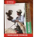 [二手85新]柯尔克孜族:英汉对照 /王建新、王铁男 北京:民族出