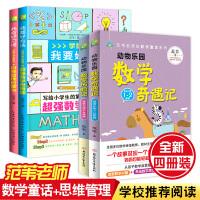范苇老师动物乐园 数学奇遇记历险记+全彩注音我有好习惯/我要好方法 一二年级学习方法和习惯3-4年级课外书数学趣味童话