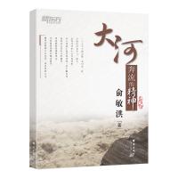 大河奔流的精神---新东方大愚人生励志丛书
