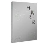 替我生活:武汉文学院作家年度(2017)作品选