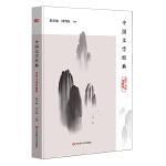 中国文学经典・古代小说戏曲卷(传统文化经典阅读)