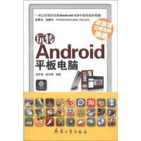玩转Android平板电脑 李东海,张军翔【稀缺旧书】