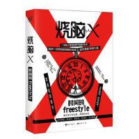 【二手9成新】烧脑X1-时间的freestyle蔡必贵、王说等长江出版社9787549254200