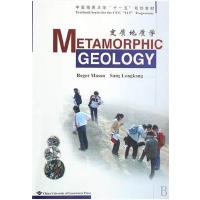 变质地质学(英) 书 (英)梅森//桑隆康 中国地质大学出版社