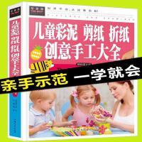 儿童创意彩泥大全 幼儿园宝宝 3-6-8岁 粘土制作教程图书籍 剪纸折纸书大全儿