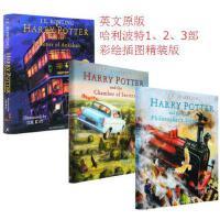 【合售】英文原版 彩绘插图 哈利波特与魔法石+密室+阿兹卡班的囚徒 精装收藏版 Illustrated Edition