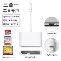 20190820164558450otg转接头 苹果iphone手机ipad连接单反相机TF转换SD卡数据线内存卡安卓