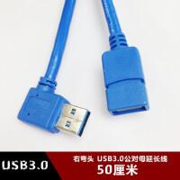 右弯头USB3.0公对母延长线 0.5米侧弯U盘键盘鼠标加长线50厘米 0.5m