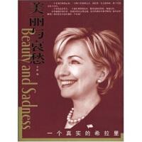 [二手旧书9成新]美丽与哀愁:一个真实的希拉里,李维,东方出版社, 9787506019590