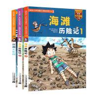 《我的第一本科学漫画书》绝境生存系列 海滩历险记+深海大作战 全3册 儿童科普百科漫画书 百科全书 6-12-15岁