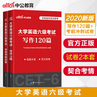 中公教育2020大学英语六级考试:写作120篇+考前冲刺试卷 2本套
