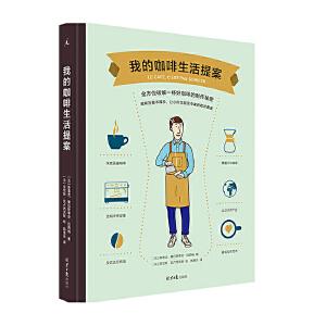 我的咖啡生活提案  北京日报出版社(原同心出版社) 陈春龙、塞巴斯蒂安拉西纳新华书店正版图书