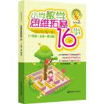 小学数学思维拓展16讲(一年级.上册.修订版)