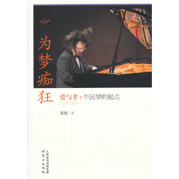 为梦痴狂——爱与孝:平民梦的起点(比朗朗、李去迪水平高的青年钢琴家吴纯《为梦痴狂》新书问世!)