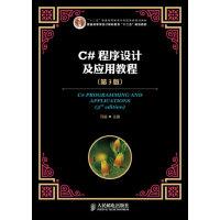 """C#程序设计及应用教程(第3版)(""""十二五""""普通高等教育本科国家级规划教材)"""