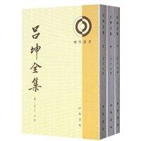 吕坤全集(全3册)/理学丛书