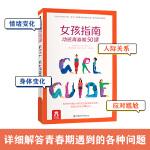 女孩指南 动感青春期50课