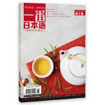 一番日本语 2019年6月 月刊 配日文音频 全彩印刷