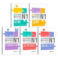 当当:非凡.新日本语能力考试N1套装:文字词汇+语法+读解+听解+全真模拟试题(套装共5册,含真题,赠卡片课程、有声点读